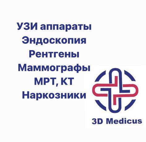 Медицинское оборудование. УЗИ, рентген, эндоскопия