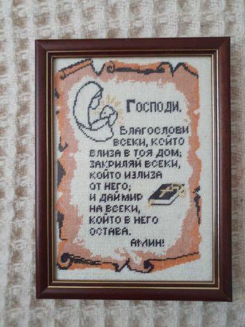 """Ръчно шит гоблен """"Молитва"""""""
