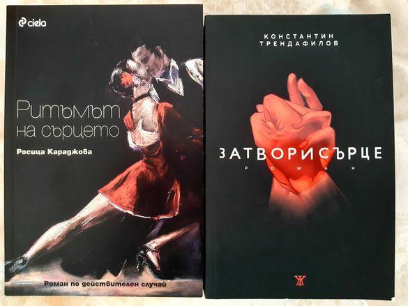 Книги на български автори
