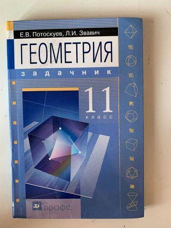 Книга по геометрии Потоскуев