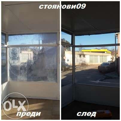 професионална фирма за почистване СТОЯНОВИ09 ЕООД