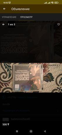 Продам диск с мультфильмом (Аниме)