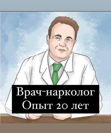 Все виды интоксикации, опытный врач-нарколог, работаем 24/7