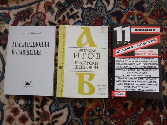 Учебници, сборници, книги