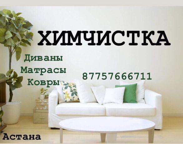 Химчистка Диванов матраса химчистка Ковроланов диванов дивана