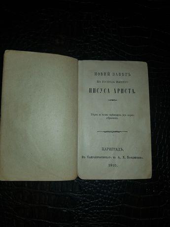 Стара Цариградска Библия изд. 1910 год Новий Заветъ