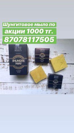 Шунгитовое мыло по акции 1000 тг , больше 5 штук по 800 тг