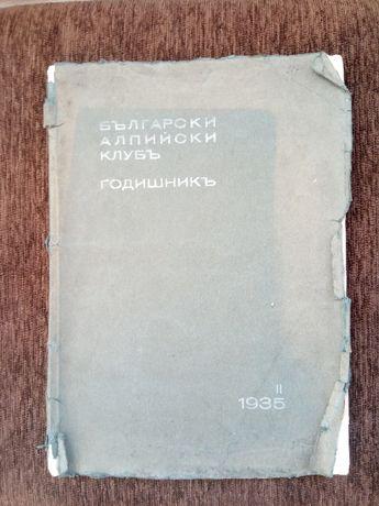 Български алпийски клубъ годишникъ,1935г,350 броя