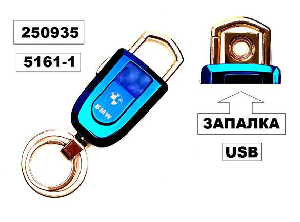 Ключодържател + запалка с USB BMW -5161-1