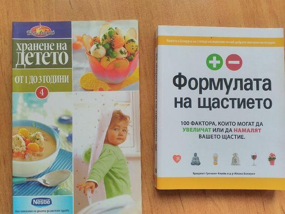 Хранене на детето, 1-3 години
