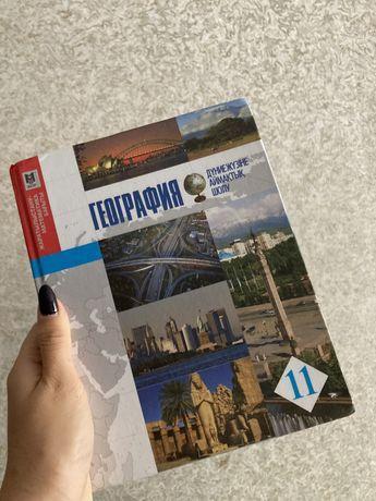 книга география каз 11 класс для ент