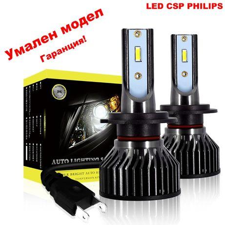 Умалени мини LED диодни крушки H7 H1 H4 H3 HB4 H11 лед комплект canbus
