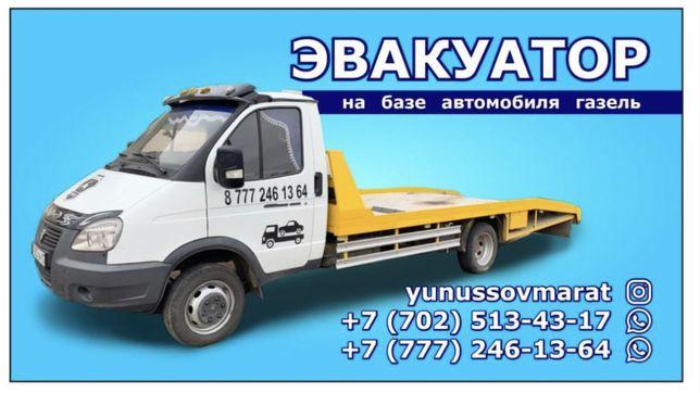 ЭВАКУАТОР услуги по перевозке