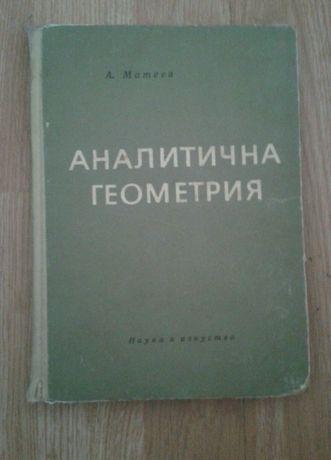 Аналитична геометрия-А.Матеев