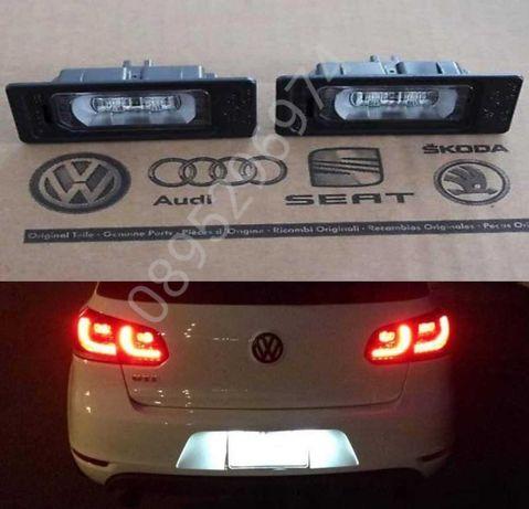 Оригинални VW LED плафони за регистрационен номер . Vw Skoda Seat Audi