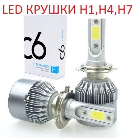 Диодни ЛЕД/LED Крушки 1224v H1. H4. H7. H1, Н4, Н7