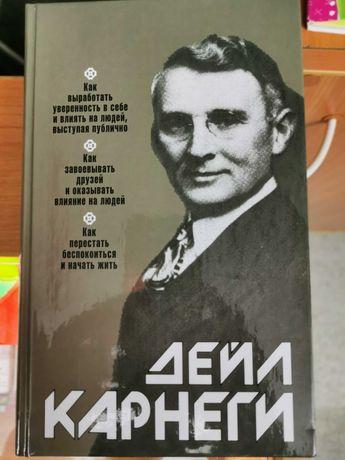 Книга психология Карнеги