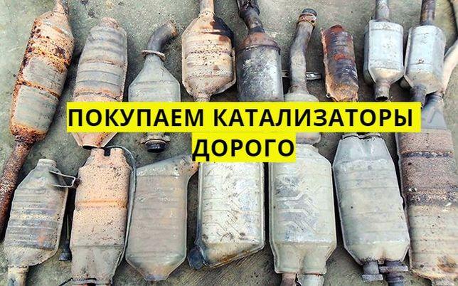 Прием Катализаторов ДОРОГО, автокатализатор