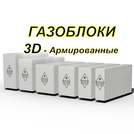 Газоблоки пеноблоки армированные размер на выбор в Шымкенте