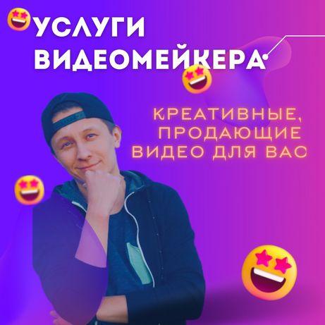 Услуги видеомейкера/сторисмейкер
