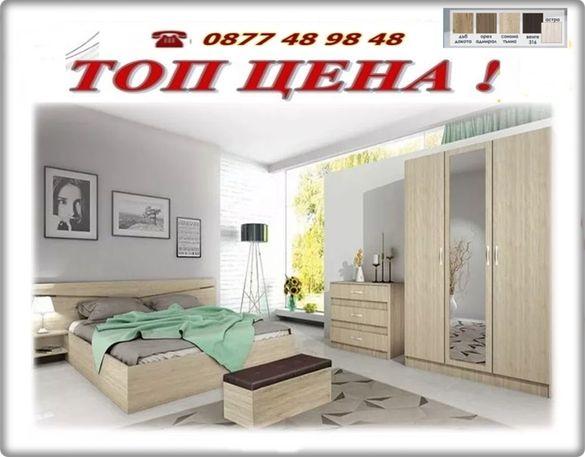 Налични! Промо цена на спален комплект СИТИ 7000 +ПОДАРЪК+МАТРАК!!!
