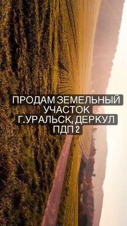 Продам земельный участок п.Деркул ПДП 2
