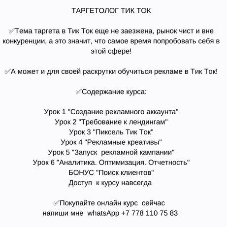 Таргетолог в Тик Ток
