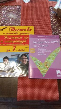 Учебни помагала по литература и математика