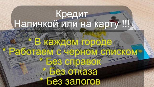 Кред!ит Людям в Казахcтане, наличныe моментaльнo