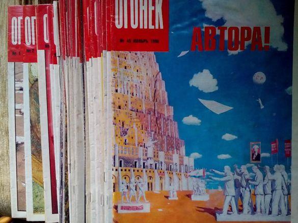 Списание Огоньок - януари-ноември 1990 г.