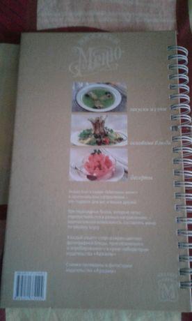 Продам книгу рецепты по кухне