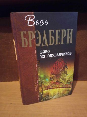 Рэй Бредбери. Вино из одуванчиков. Книга новая.