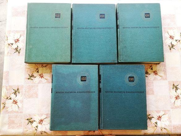 Кратка българска енциклопедия - 5 тома