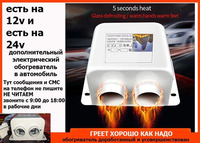 авто-печка в салон машины дополнительный ОБОГРЕВАТЕЛЬ авто-фен 12v/24v
