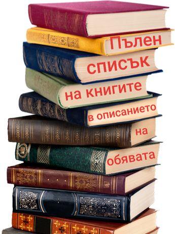 Голямо разнообразие от Ретро Книги -Ниски цени -Библиотека за всеки