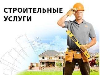 Строителтные услуги