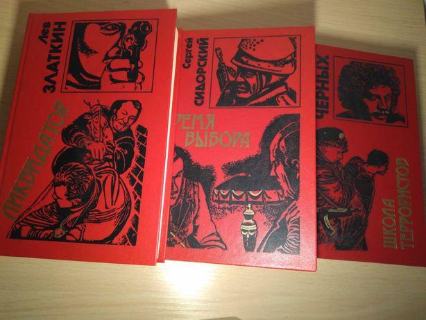 "Три книги : ,,Ликвидатор"", ,,Школа террористов."" ,,Время выбора""."