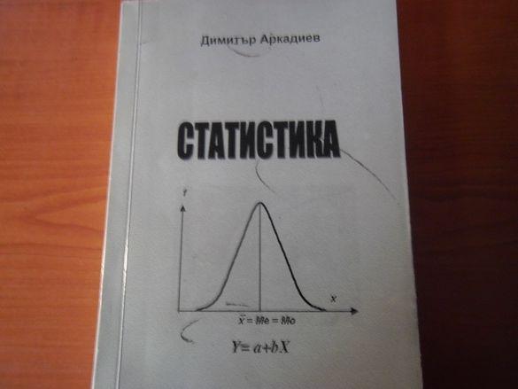Книги-икономика и математика