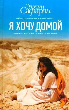 Книга Эльчина Сафарли - Я хочу домой - Бестселлер