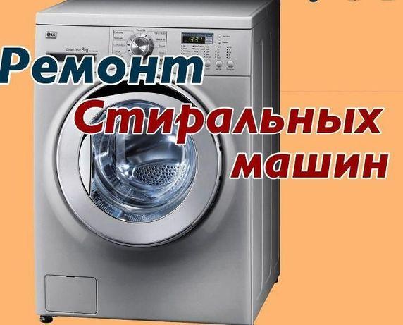 Ремонт стиральных машин. Запчасти.