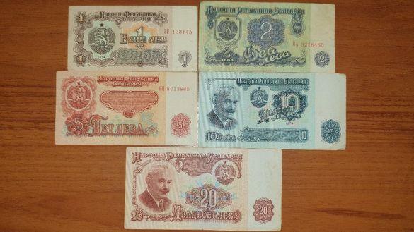 Лот стари банкноти 1974 година