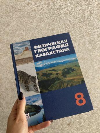книга география рус 8 класс для ент
