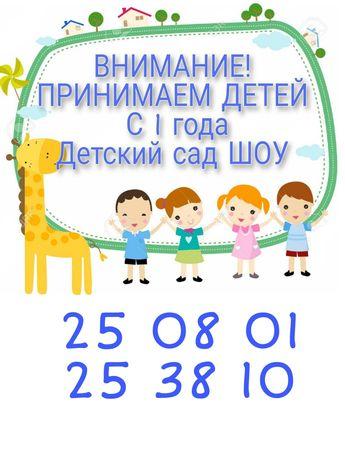 Принимаем детей в детский сад с 1 года