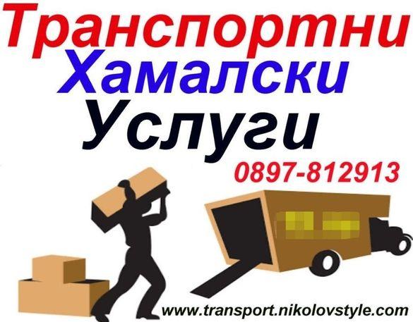 Транспортни и Хамалски Услуги за Варна и страната.