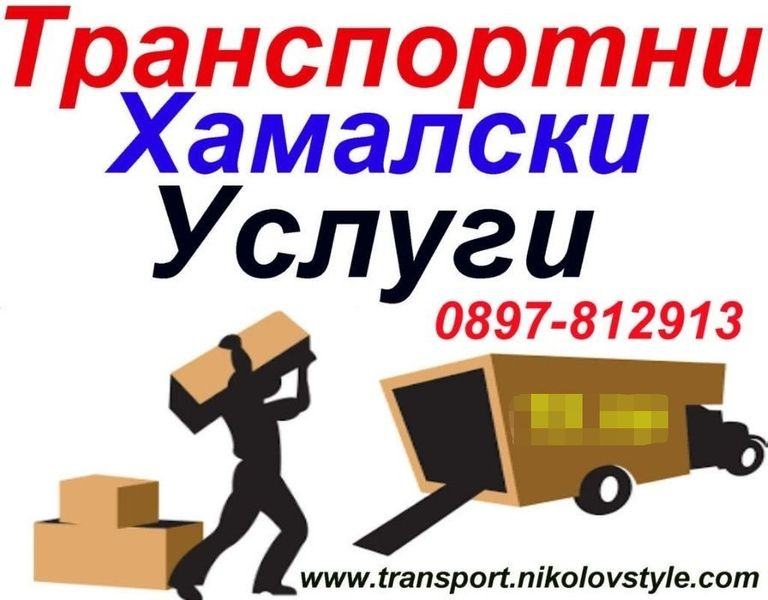 Транспортни и Хамалски Услуги за гр. Варна и страната гр. Варна - image 1