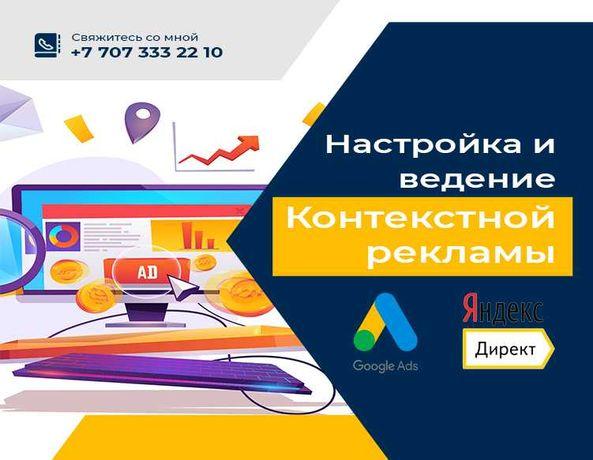 Настройка и ведение контекстной рекламы (Google Ads и Яндекс Директ)