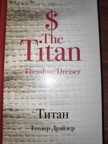 Книга Титан. Теодор Драйзер