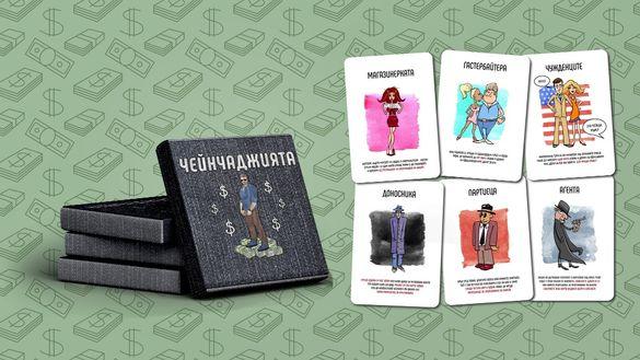 Чейнчаджията - игра с карти за мечти, долари, Корекоми и соц. реализъм