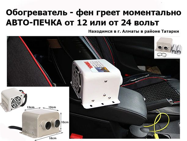 На легковые грузовые машины дополнительный ОБОГРЕВАТЕЛЬ авто-печка-фен