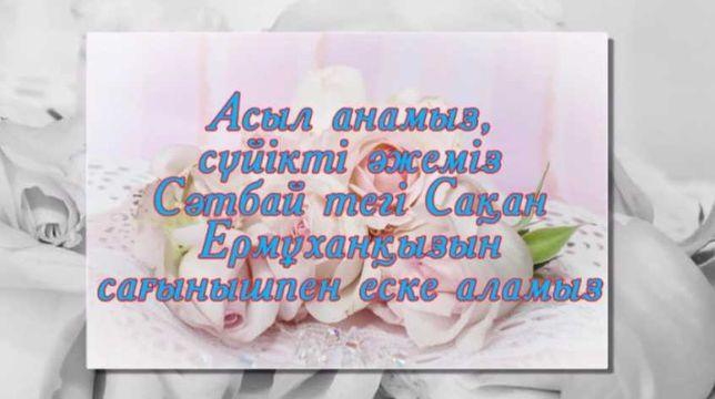 Электронные пригласительные, видео ролики Годик, Свадьба, Еске алу
